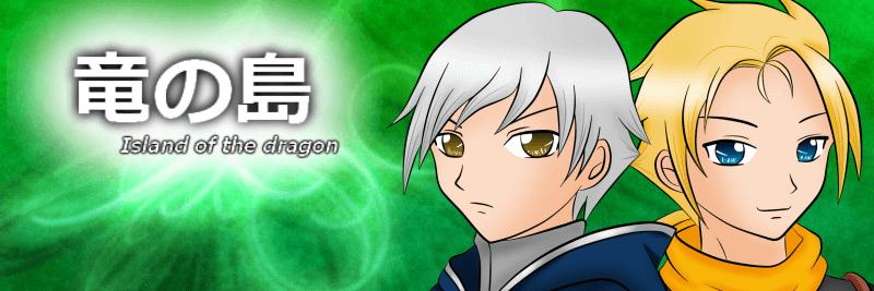 ツクールで王道の短編RPGを制作!2人の男の物語「竜の島」