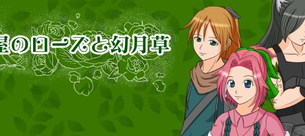 ツクール製短編RPG「花屋のローズと幻月草」