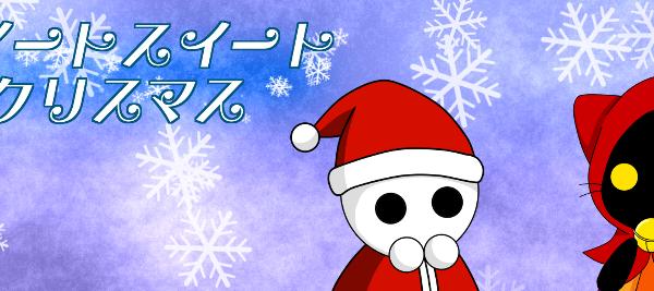 【RPGツクールMV製】子猫が頑張るアクションゲーム「スイートスイートクリスマス」